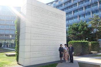 Le « Mur de la Paix » dans le « Square de la Tolérance » à l'UNESCO